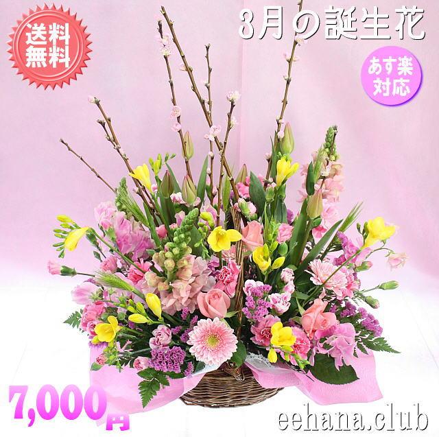 3月の誕生花 マーチアレンジ