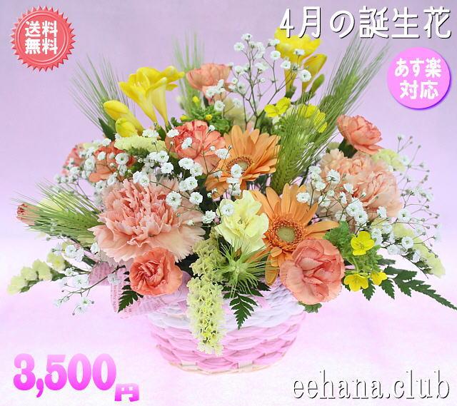 4月の誕生花 オレンジアレンジ