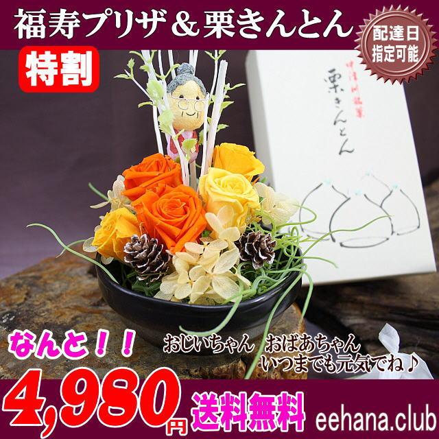 大人気!中津川「栗きんとん」と福寿プリザセット!