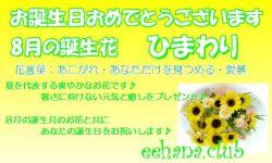 8月の誕生花バースデーカード